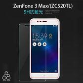 保護眼睛 抗藍光 asus ZenFone 3 Max ZC520TL 鋼化玻璃 保護貼 防藍光 鋼化 膜 9H 鋼化貼 螢幕保護貼