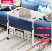 簡易電腦桌床上桌移動升降臺式書桌筆電折疊懶人簡約小桌子沙髪桌床邊桌PH3260【棉花糖伊人】