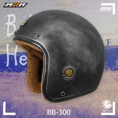 [安信騎士] BB-300 消光仿古黑銀 300 復古帽 安全帽 小帽體 Bulldog 內襯可拆