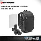 Manfrotto Advanced² Shoulder MB MA2-BP-C 正成總代理公司貨 相機包 首選攝影包