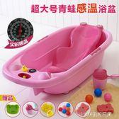 洗澡盆 新生兒寶寶浴盆 超大號通用可坐躺小孩沐浴盆兒童塑料 1995生活雜貨igo