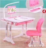 兒童學習桌書桌可升降小孩桌子多功能寫字桌椅組合套裝家用QM 圖拉斯3C百貨
