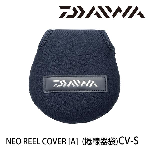 漁拓釣具 DAIWA NEO REEL COVER [A] CV-S [捲線器袋]