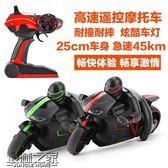 店長推薦▶遙控摩托車玩具漂移賽車摩托車模型高速摩托車充電遙控車兒童玩具