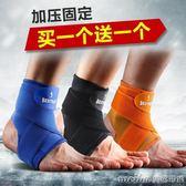 百斯銳護踝男女腳腕關節護具固定扭傷防護腳裸運動保暖籃球護腳踝 美芭印象