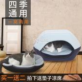 寵物床 狗窩蒙古包貓屋貓通用封閉式保暖貓睡袋貓咪寵物窩貓床 卡菲婭