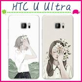 HTC U Ultra 5.7吋 文藝系列手機殼 樸素少女少男保護套 森林系背蓋 彩繪手機套 小清新保護殼 PC後殼