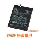 【免運費】含稅附發票【送4大好禮】小米 BM3F 小米8 Pro 小米8 探索版 原廠電池【送防水膠+工具】
