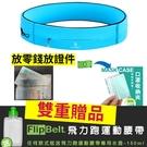 拉鍊款-FlipBelt 飛力跑運動收納腰帶(收納IPHONE12沒問題)(水藍色)贈專用水壺+口罩收納夾