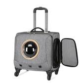 寵物拉桿箱靜音輪便攜行李箱30斤以下貓狗保護透氣通用拉桿包旅行   MKS免運