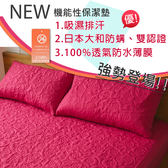 枕頭保潔枕墊/防蹣抗菌防水保潔墊.專利認證吸濕排汗處理.台灣製造.桃x1 /伊柔寢飾