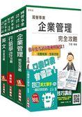 106年中華電信[企業客戶服務及行銷]套書(選考企業管理)(贈英文單字口袋書)