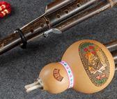 葫蘆絲 云南葫蘆絲樂器初學降B調C調紫竹成人自學教材兒童學生胡蘆絲樂器 交換禮物 新年禮物