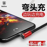 雙12狂歡購 蘋果數據線iPhone6充電線器6s六X七彎頭7plus加長P手機8沖sp