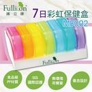 【Fullicon護立康】7日彩虹保健盒