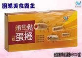 【味一食品】陽光森巴蛋捲吮指鮪魚鬆蛋捲(60G/盒)