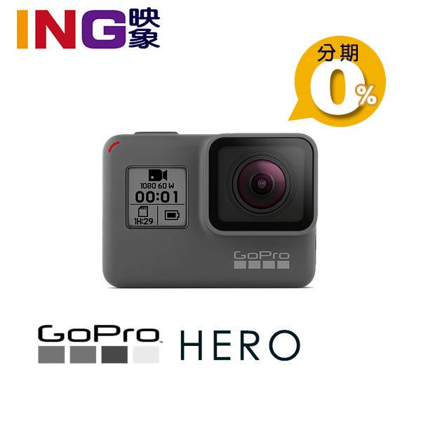 【24期0利率】 GoPro HERO 2018 台閔公司貨 極限運動攝影機 觸控螢幕 1440p60 黑色