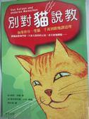 【書寶二手書T8/翻譯小說_LDT】別對貓說教_維那.芙德, 魏妙凌
