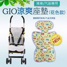 【愛吾兒】【韓國GIO ICE SEAT】超透氣涼爽座墊B型裙型-豪華款 (推車/汽座專用) 韓國製