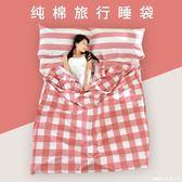 純棉旅行隔臟睡袋雙人單人賓館旅遊酒店室內防臟被套床單  糖糖日系森女屋