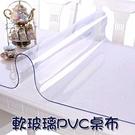 桌墊 軟玻璃PVC桌布防水防燙防油免洗透...