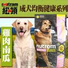 【培菓平價寵物網】(送購物金400元)Nutram加拿大紐頓》新專業配方狗糧S6成犬雞肉南瓜13.6kg