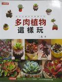 【書寶二手書T1/園藝_QIH】多肉植物這樣玩-新手必備多肉養護大全_二木