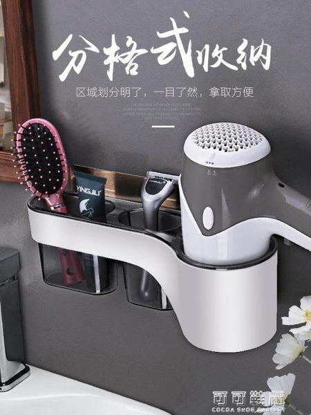 浴室吹風機架免打孔衛生間置物架電吹風架子風筒架壁掛廁所收納架   可可鞋櫃