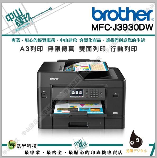 Brother MFC-J3930DW A3噴墨多功能無線傳真複合機【有現貨+四色全防水】