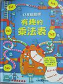 【書寶二手書T1/少年童書_IMP】128翻翻樂-有趣的乘法表_蘿西‧狄金絲