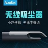 AutoBot車載吸塵器無線充電式車用家用汽車內大功率強力小型專用   蘑菇街小屋 ATF