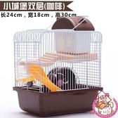 倉鼠籠子全套別墅小號小房子齊全窩超大用品【櫻田川島】
