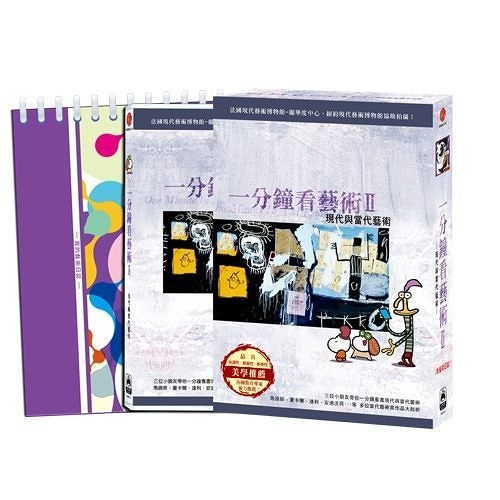 (法國動畫) 一分鐘看藝術Ⅱ現代與當代藝術 DVD ※附藝術日誌素描剪貼簿 (One Minute In A Museum)