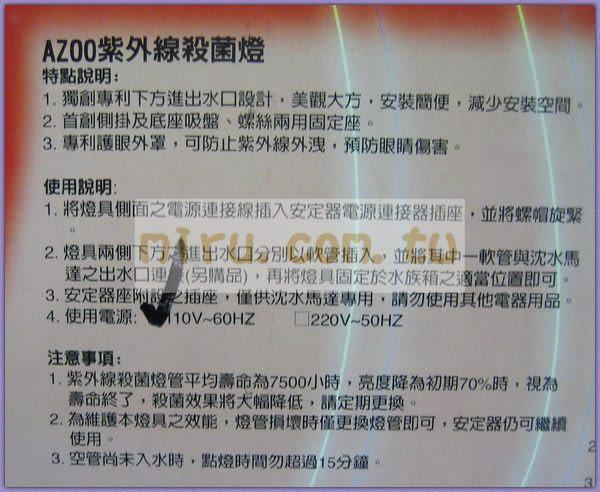 【西高地水族坊】愛族AZOO 紫外線殺菌燈(30W)