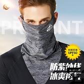 冰絲面罩防曬頭巾騎行面巾釣魚頭套夏季薄款【左岸男裝】