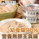 四個工作天出貨除了缺貨》汪喵星球 汪喵98% 無膠鮮肉幼母貓主食罐 鱸魚雞/鮭魚/鹿肉80G(蝦)