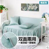 素色雙面兩用四季全罩沙發套 萬能全包布藝沙發罩 貴妃沙發 (170*260cm適用)
