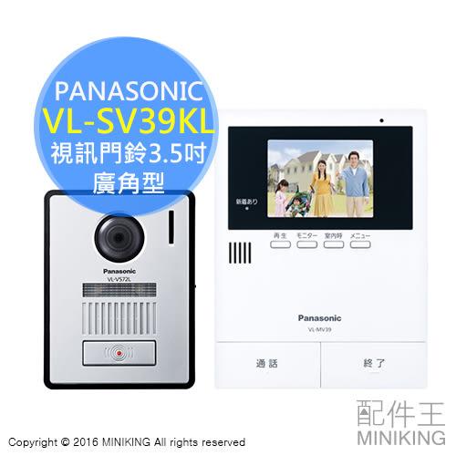 【配件王】日本代購 Panasonic 國際牌 VL-SV39KL 視訊門鈴 3.5吋 廣角型 對講機 訪客錄影紀錄