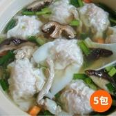 【樂品食尚】撫慰您的胃!!好客媽媽-客家鮮肉餛飩450g包x5包(免運宅配)