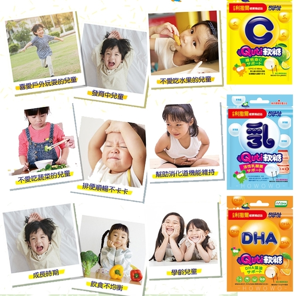 小兒利撒爾 Quti軟糖 10粒/包 乳酸菌 維他命C 晶明葉黃素 日本珊瑚鈣 藻油DHA 兒童保健 寶寶軟糖 1200