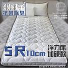 【嘉新名床】銀離子 ◆ 浮力床《加硬款 / 10公分 / 標準雙人5尺》