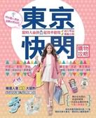 (二手書)東京快閃購物攻略:限時大血拼,超效率搶敗流行單品+藥妝小物
