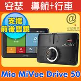 Mio MiVue Drive50【內附16G 送E01三孔+車用收納網袋】導航 行車紀錄器 五合一