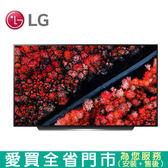 LG65型4K智慧物聯網電視尊爵型OLED65C9PWA含配送到府+標準安裝【愛買】