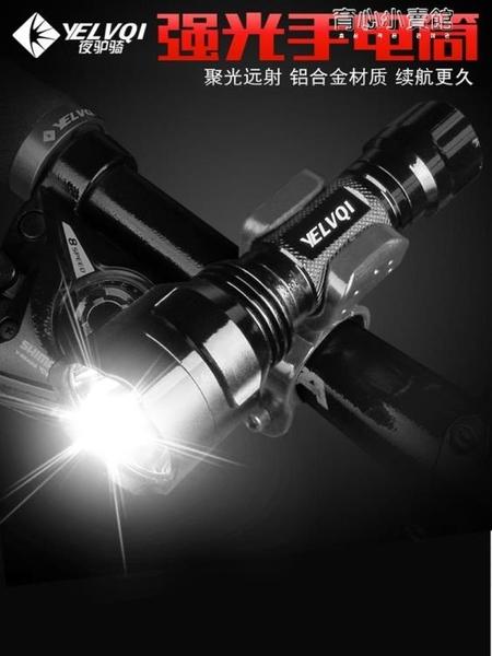 夜驢騎自行車燈前燈C8強光手電筒戶外遠射手電騎行裝備單車配件  育心小館