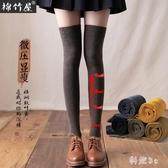 2雙過膝襪秋冬壓力廋腿日系jk韓版高筒小腿長筒襪潮ins襪子女 FX843 【科炫3c】