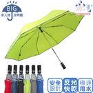 【台灣雨之情】特大極致快乾反光自動傘(熱賣加色 共6色)