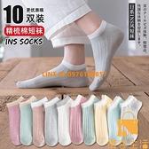 10雙丨襪子女士短襪純棉透氣低幫船襪淺口春夏季薄款夏天【慢客生活】