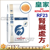 ◆MIX米克斯◆代購法國皇家貓用處方飼料. 【RF23】.貓用腎臟衰竭處方 4kg