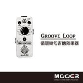【非凡樂器】MOOER Groove Loop循環樂句吉他效果器/贈導線/公司貨